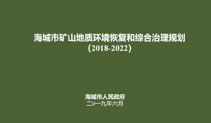 矿山地质环境恢复和综合治理规划(2018-2022 年)