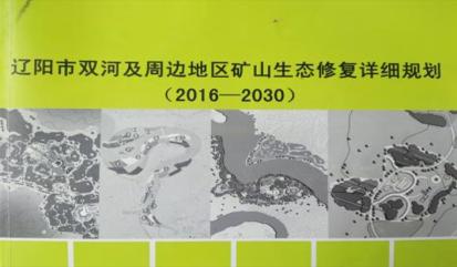 辽阳市双河矿区生态修复总体规划