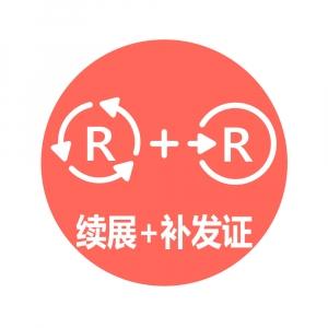 3、商标续展+补发商标注册证
