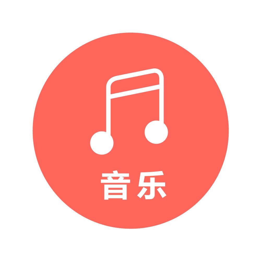 1、音乐作品著作权登记