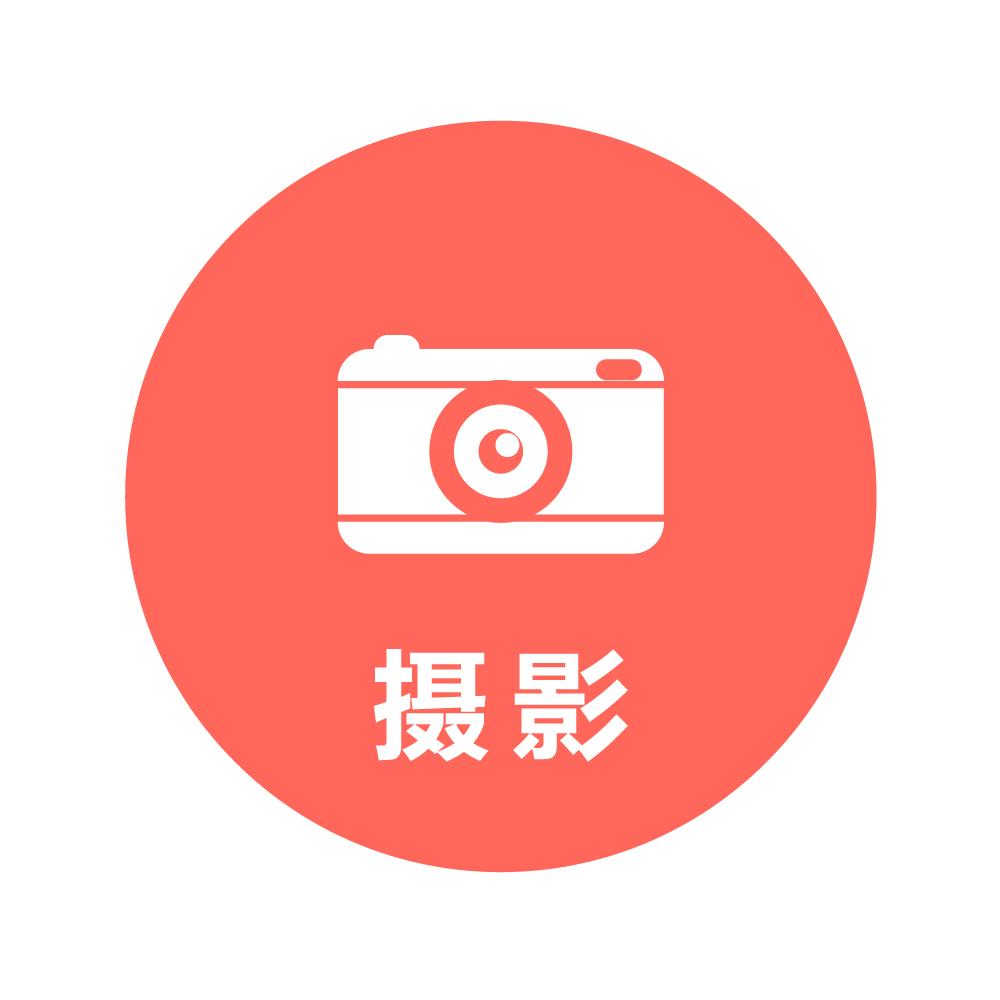 1、摄影作品著作权登记