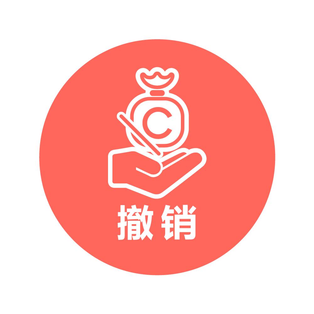 5、撤销软件著作权质权登记申请