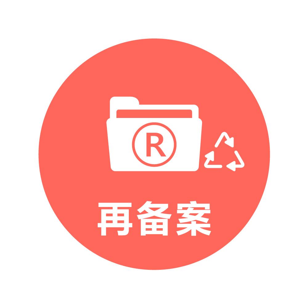 10、注册商标使用再许可备案