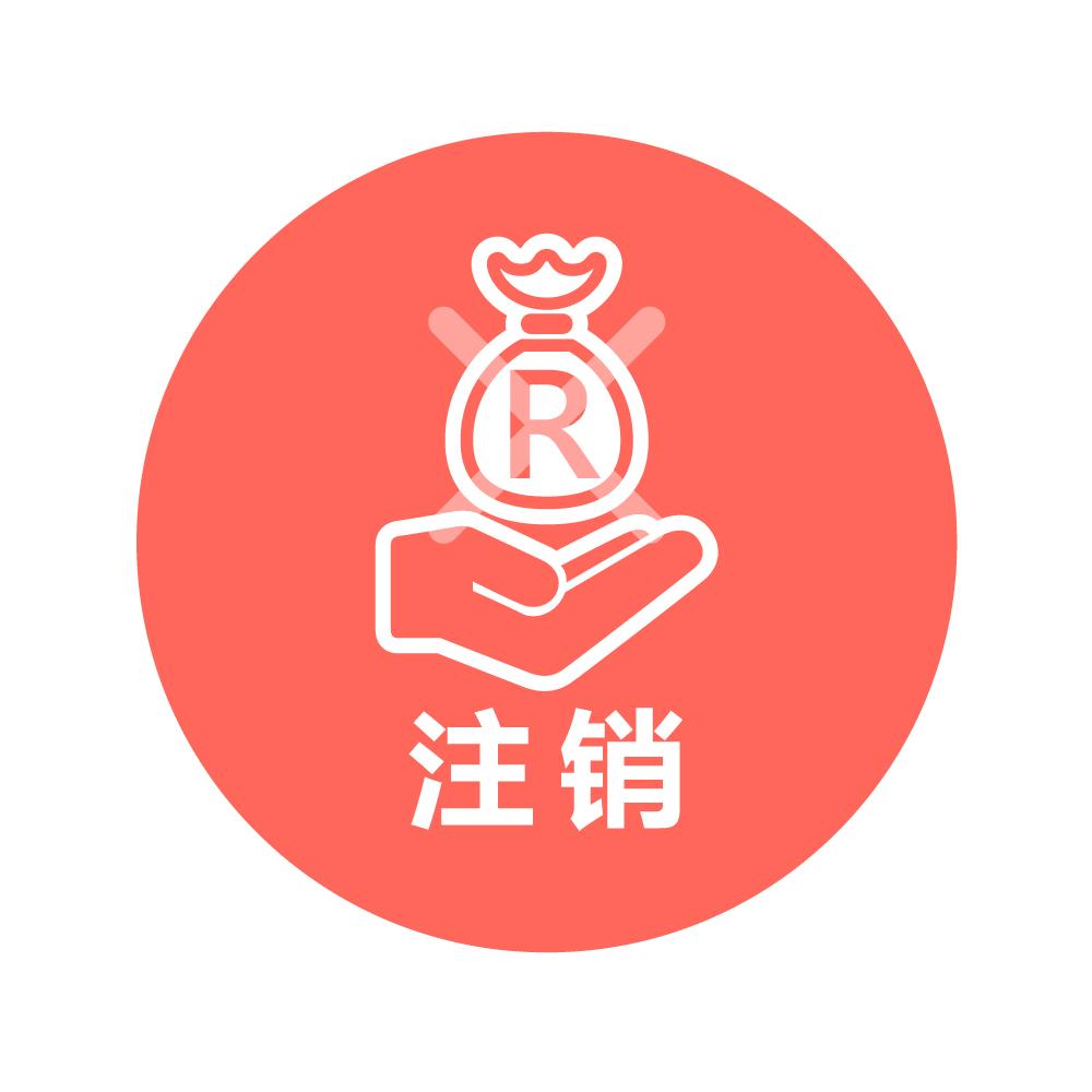 13、商标专用权质权登记注销