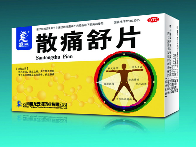 盘龙云海药品(排毒养顔胶囊系列产品;灵丹草颗粒;散痛舒片等)
