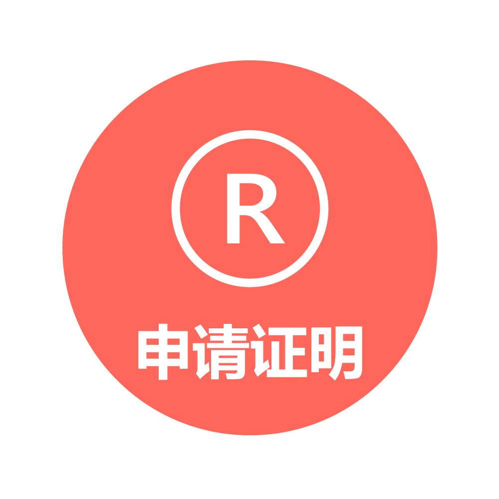 2、申请商标注册证明
