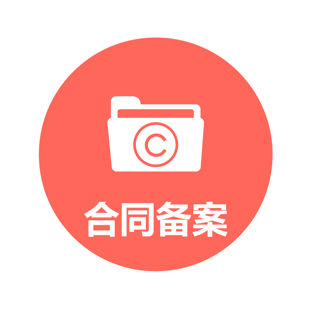 2、著作权合同备案