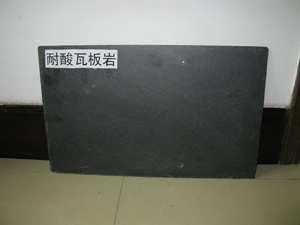 紫阳蓝黑板石