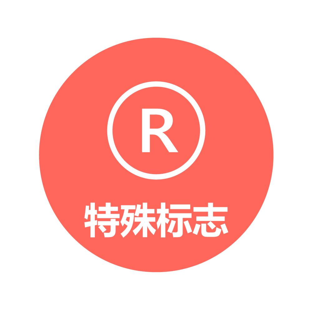 2、特殊标志注册