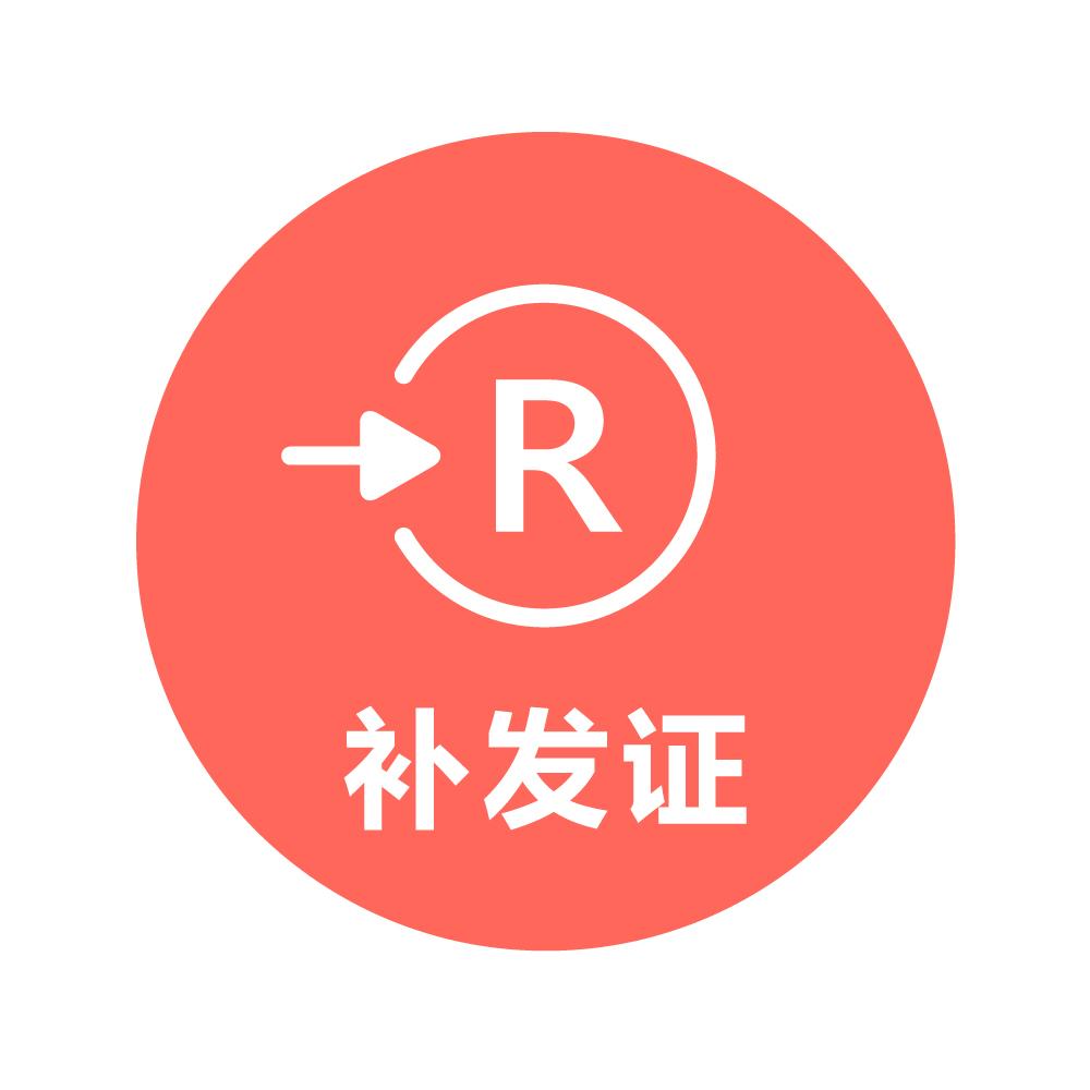2、补发商标注册证