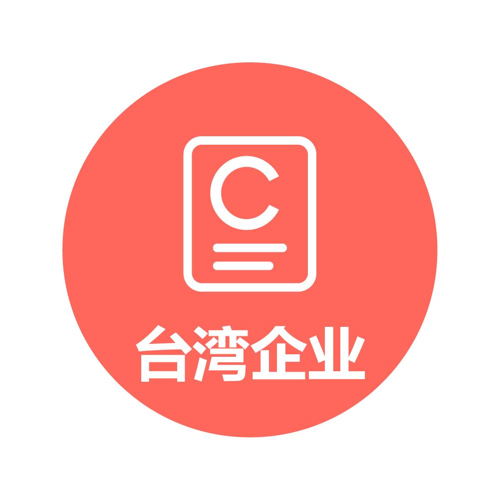 1、软件著作权登记-台湾企业法人