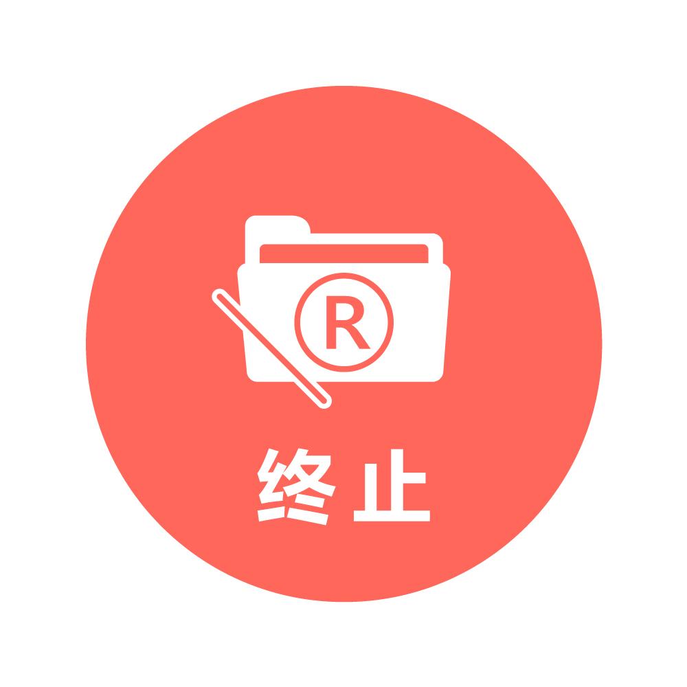 10、商标使用许可提前终止备案