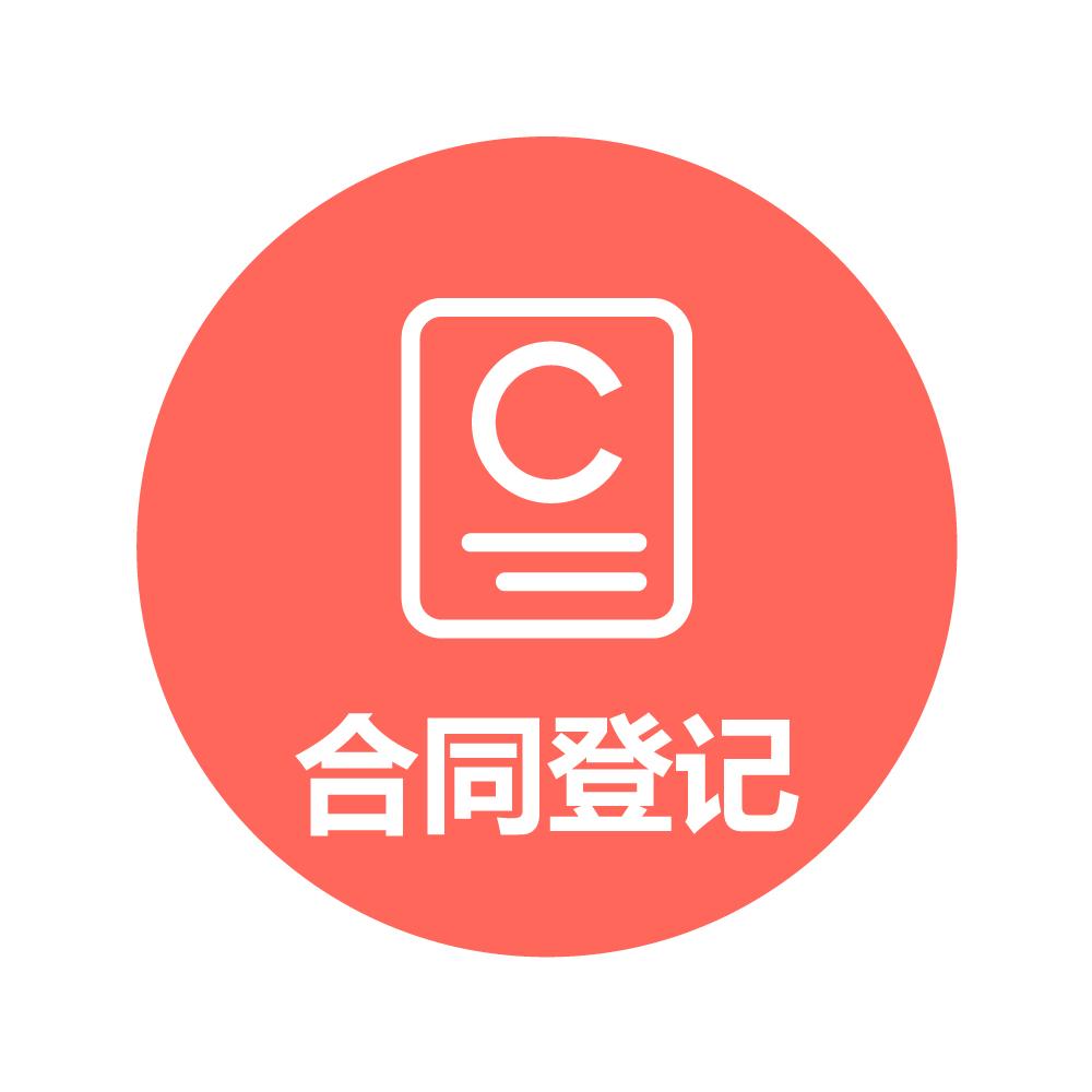 2、计算机软件著作权专用许可合同登记