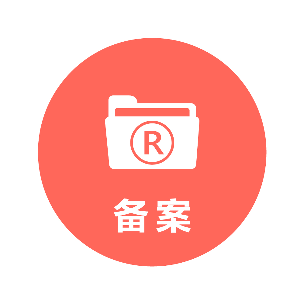 10、注册商标使用许可备案