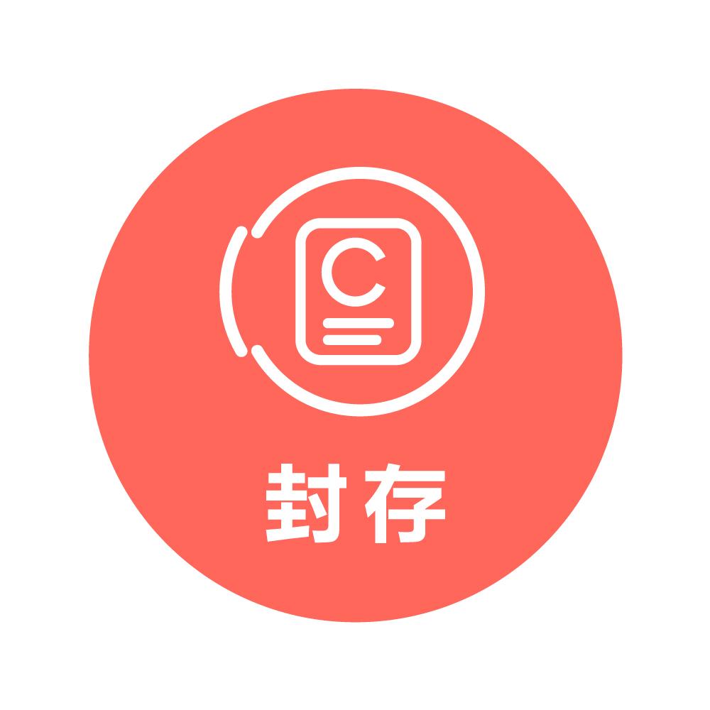 4、封存保管软件鉴别材料申请