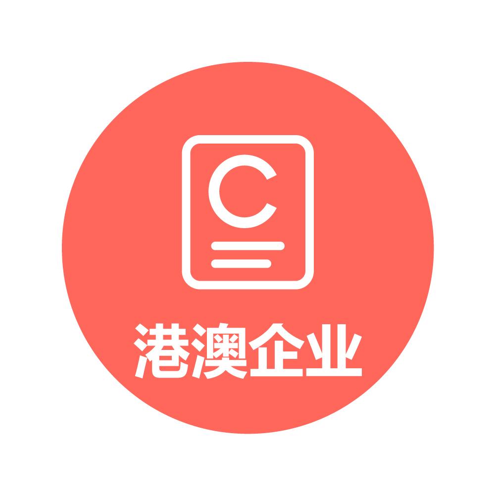 1、软件著作权登记-港澳企业法人
