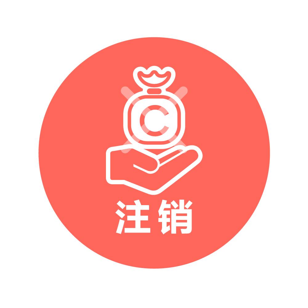 5、注销软件著作权质权登记申请