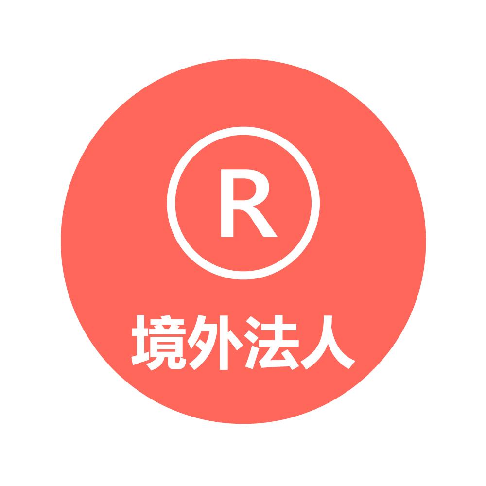 2、港澳台或国外法人商标注册