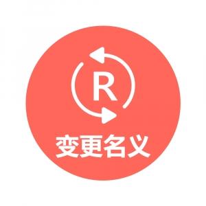 9、变更商标申请人注册人名义