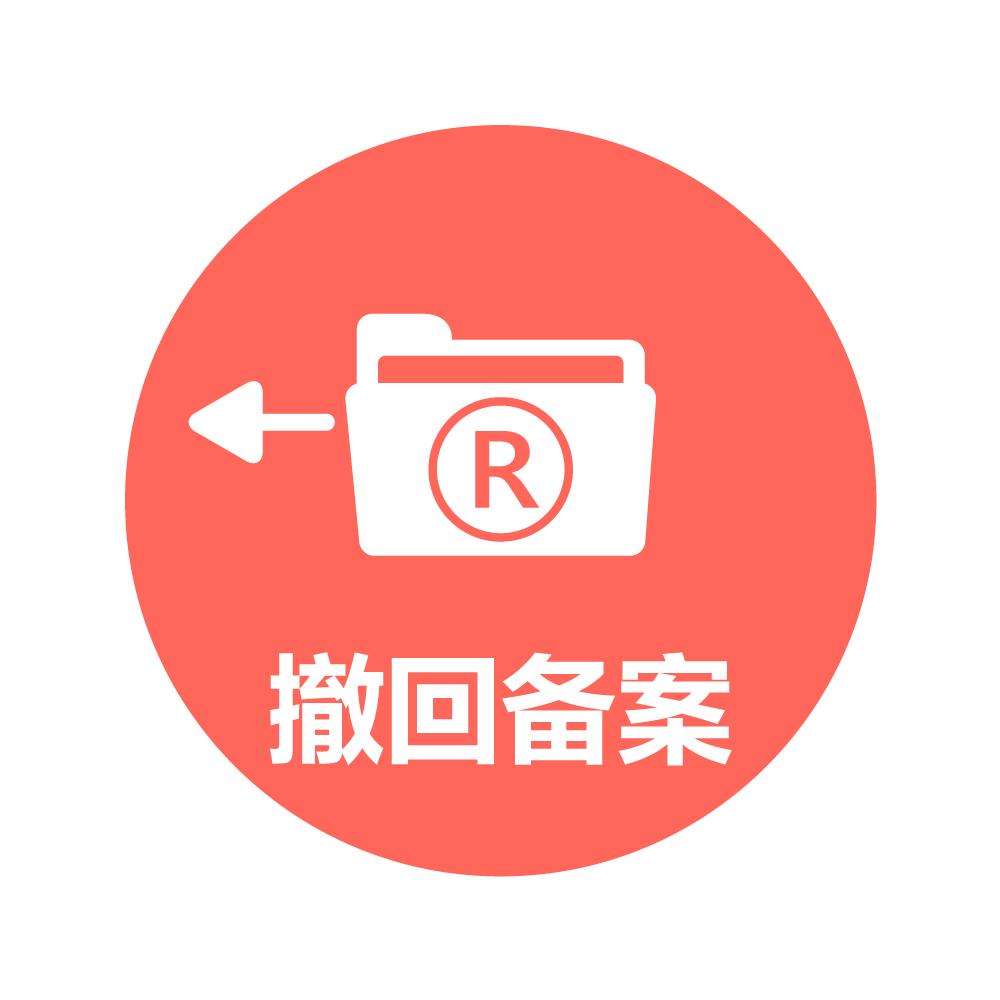 11、撤回商标使用许可备案