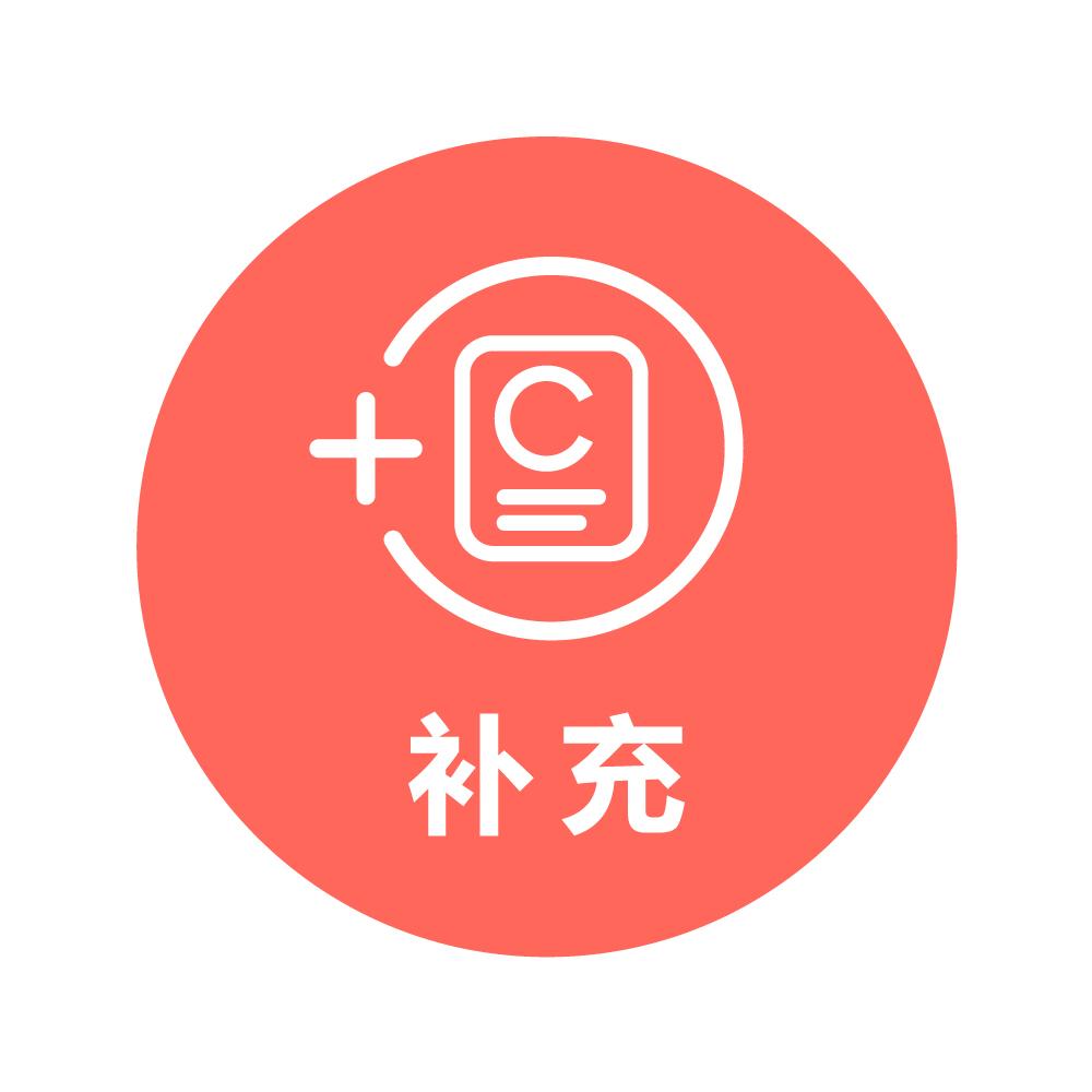 3、软件登记事项补充登记