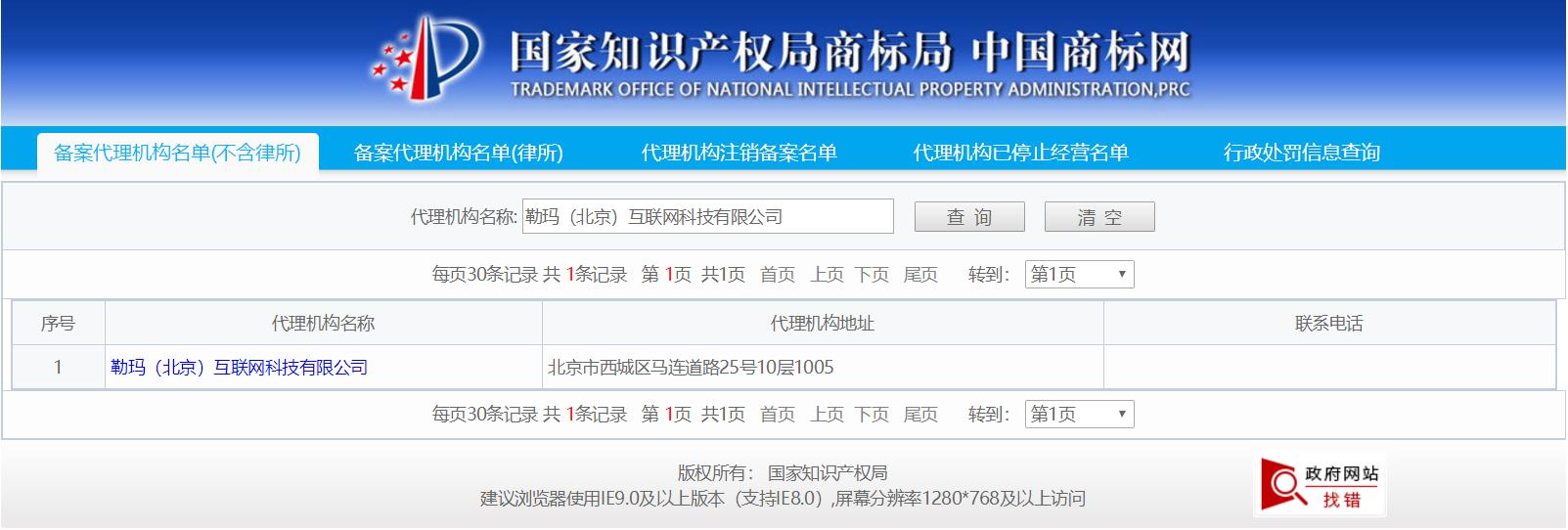 勒玛(北京)互联网科技有限公司-代理资质