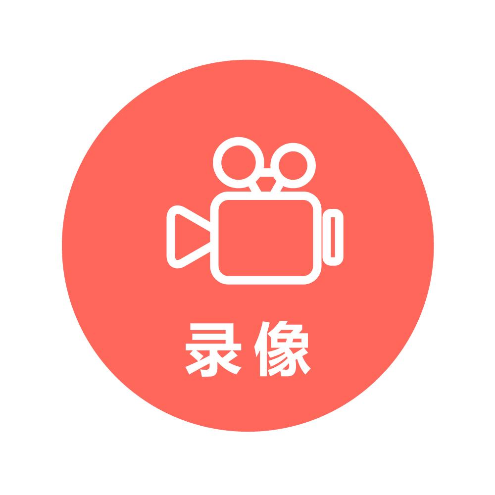 4、录像制作者的邻接权登记