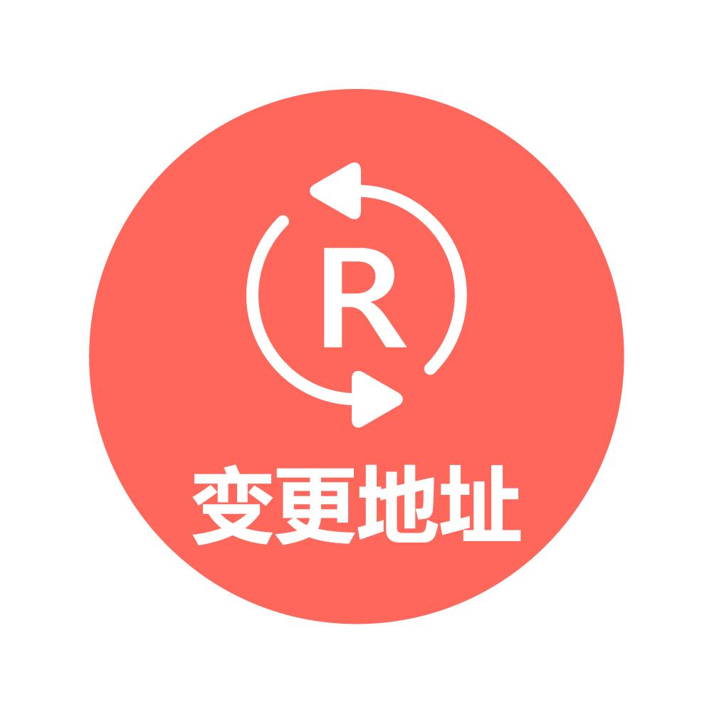 9、变更商标申请人注册人地址