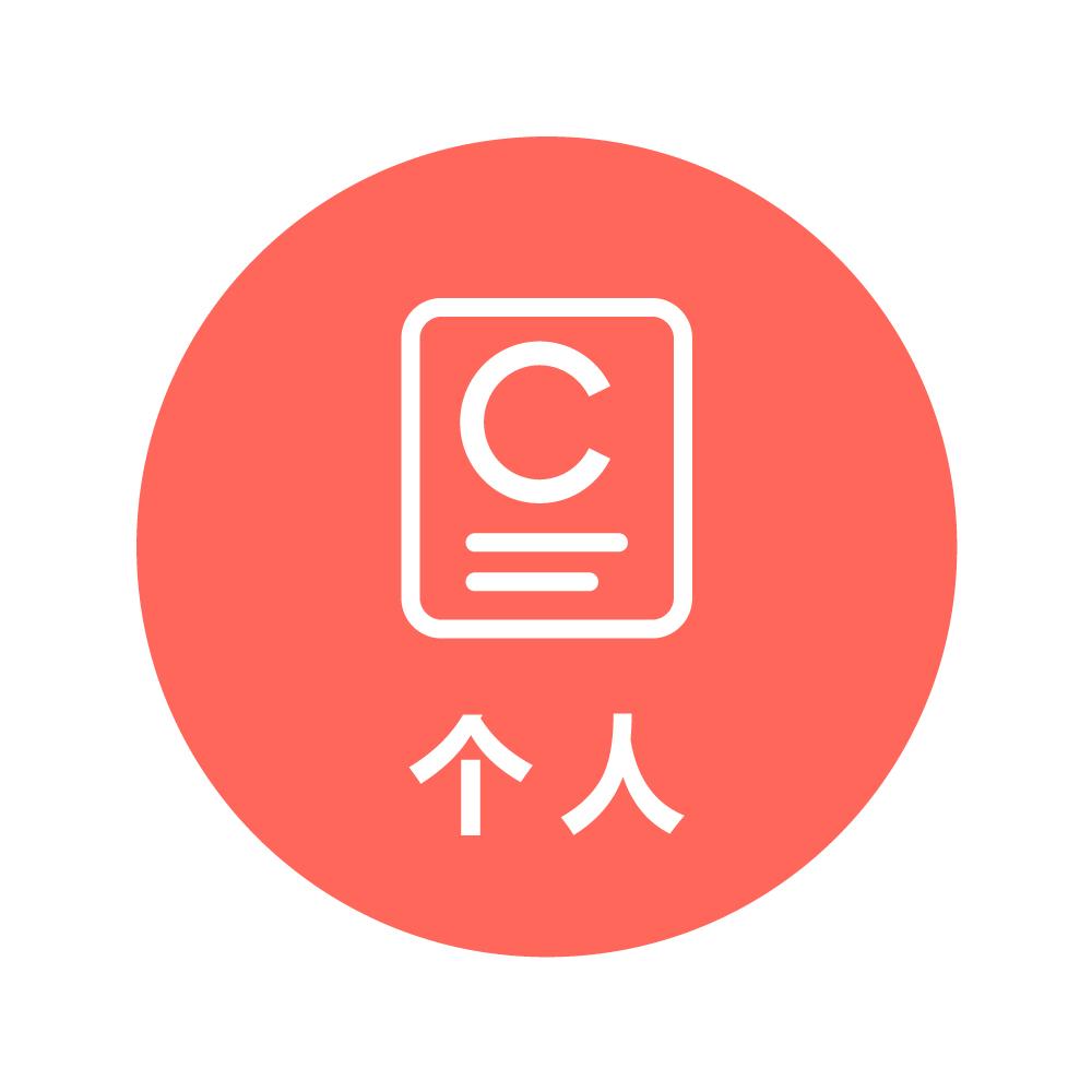 1、软件著作权登记-个人