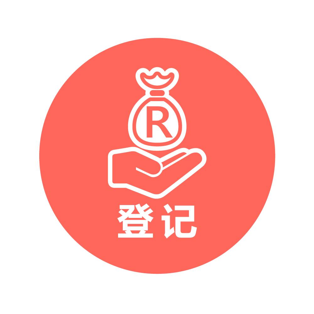 13、商标专用权质权登记