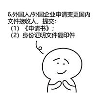 外国人/外国企业申请变更国内文件接收人的,提交如下文件