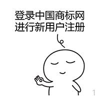 登录中国商标网 进行新用户注册
