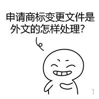 爱将话你知:申请商标变更文件是外文的怎样处理?