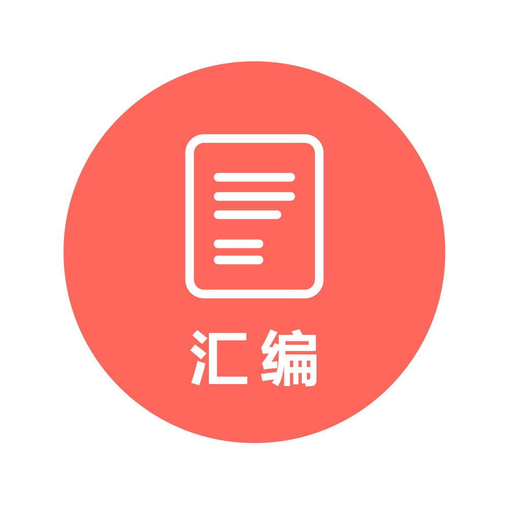 1、汇编作品著作权登记