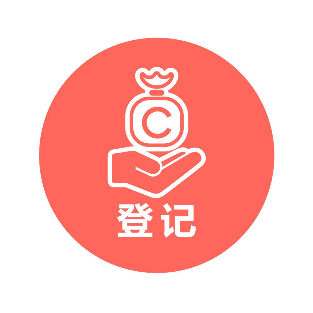5、软件著作权质权登记申请