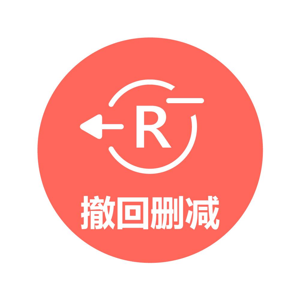 11、撤回删减商标服务项目申请