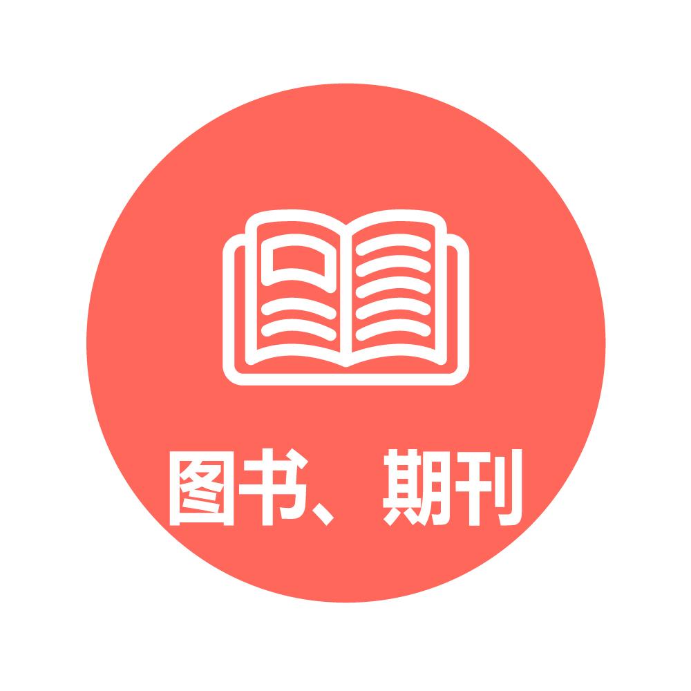 4、图书、期刊出版者的邻接权登记