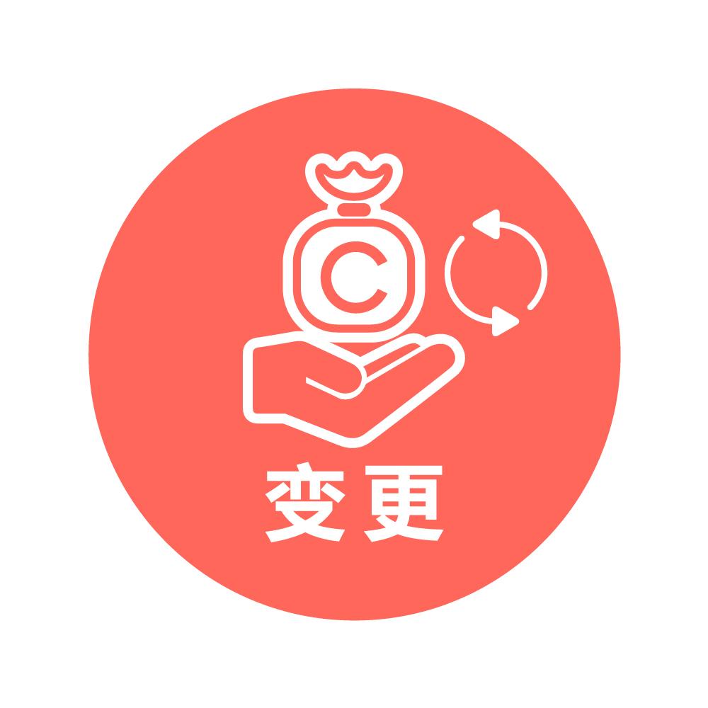 5、软件著作权质权登记变更申请
