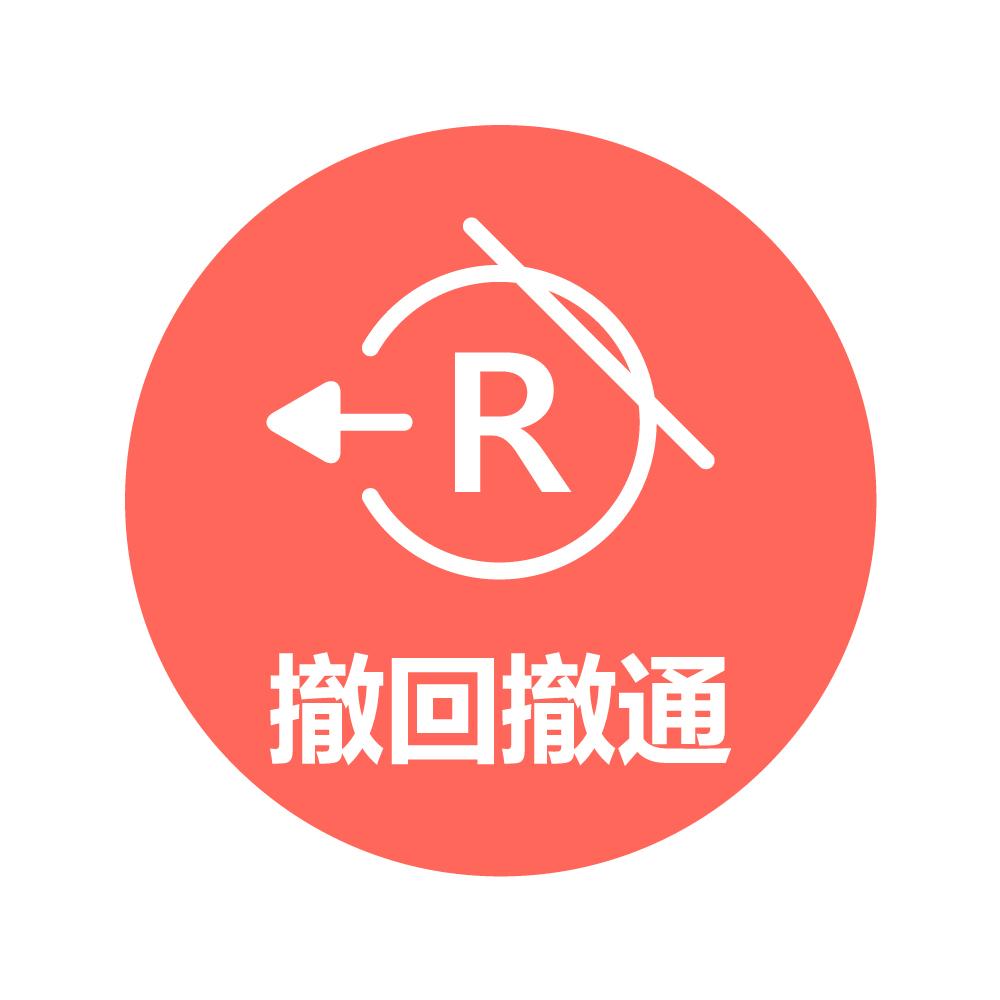 11、撤回撤销成为商品服务通用名称注册商标申请