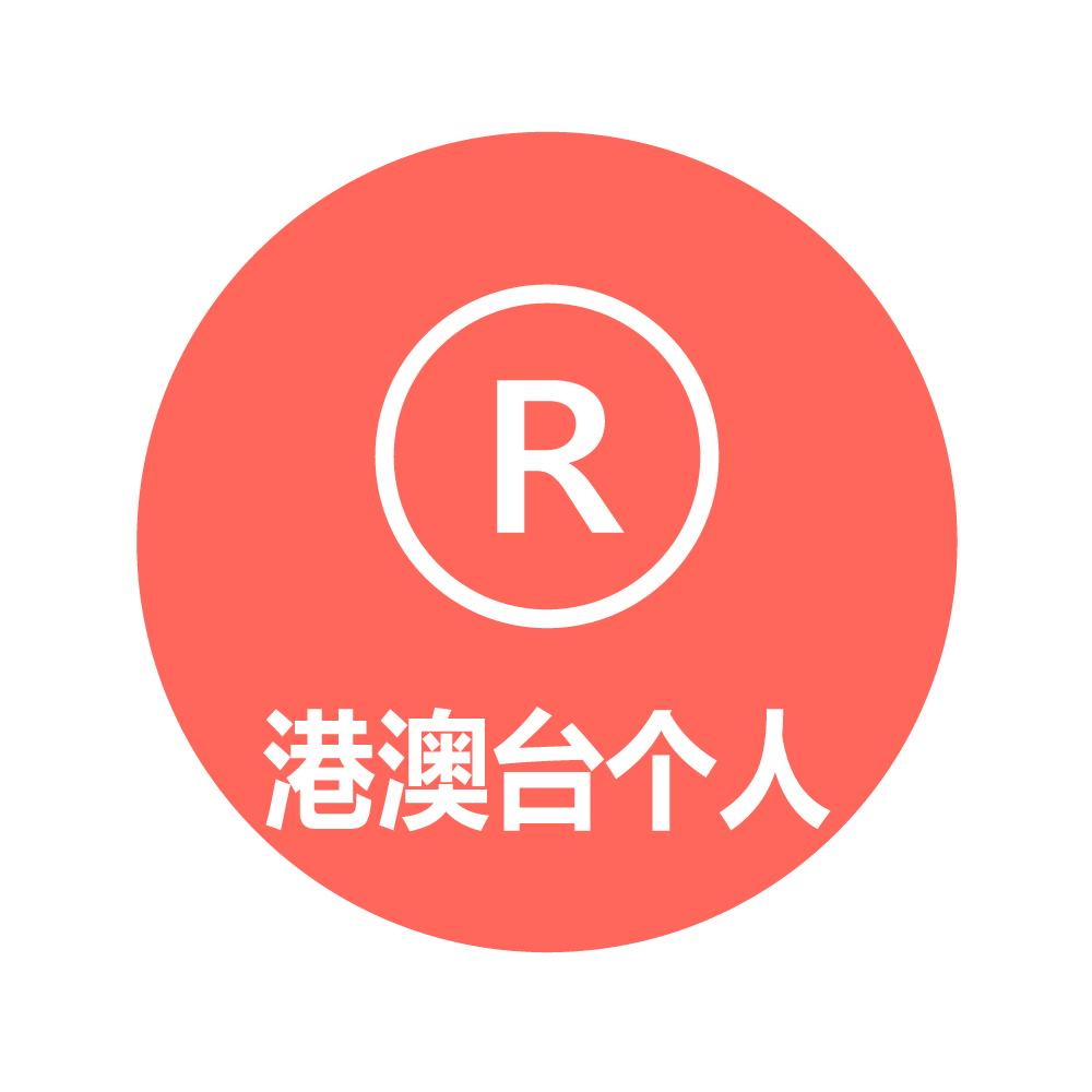 2、港澳台个人商标注册
