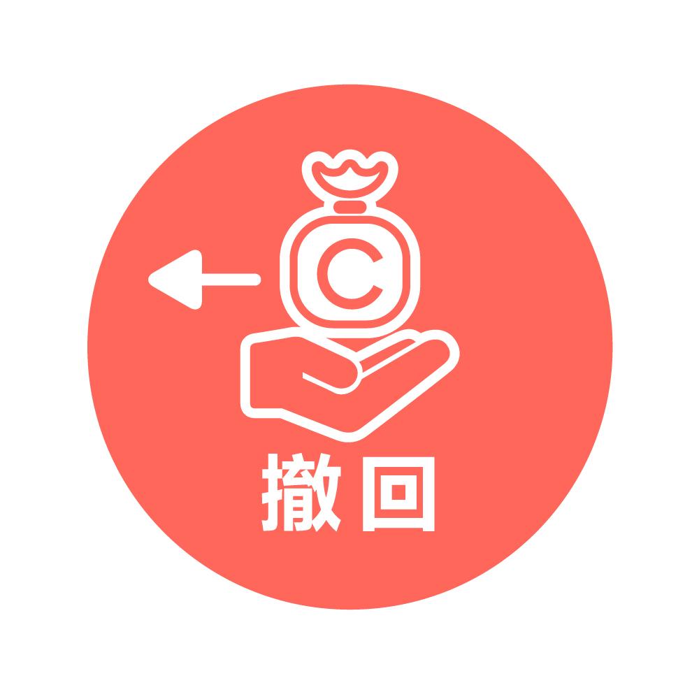 5、撤回软件著作权质权登记申请