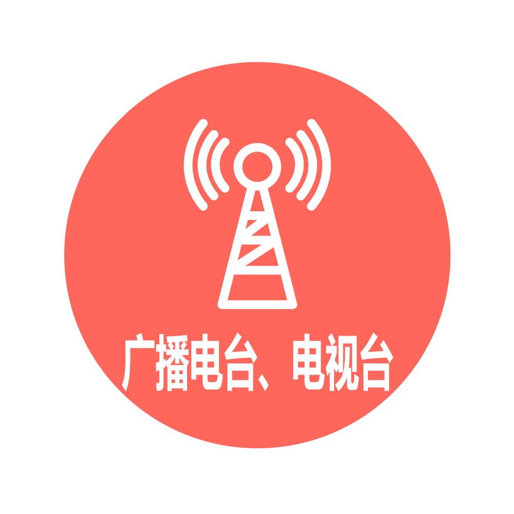 4、广播电台、电视台的邻接权登记