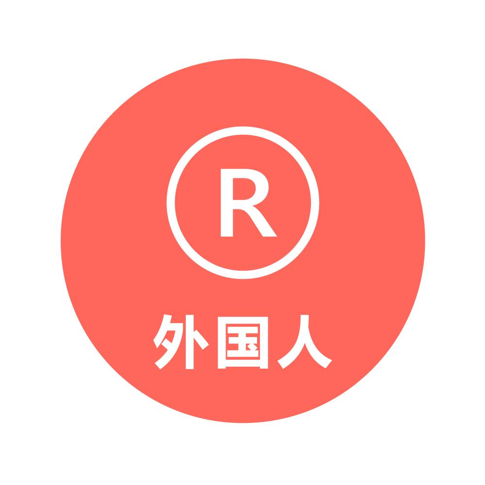 2、外国人商标注册