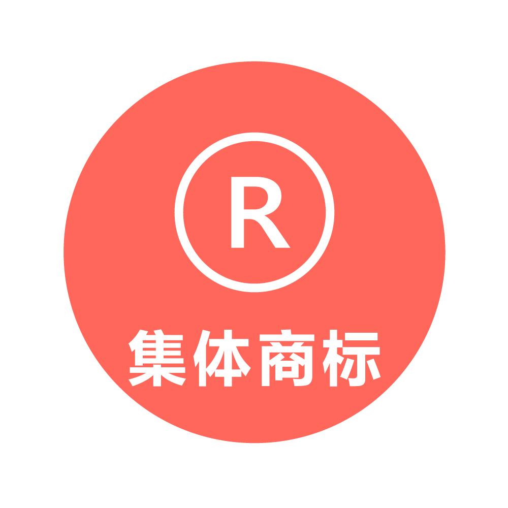 2、集体商标注册