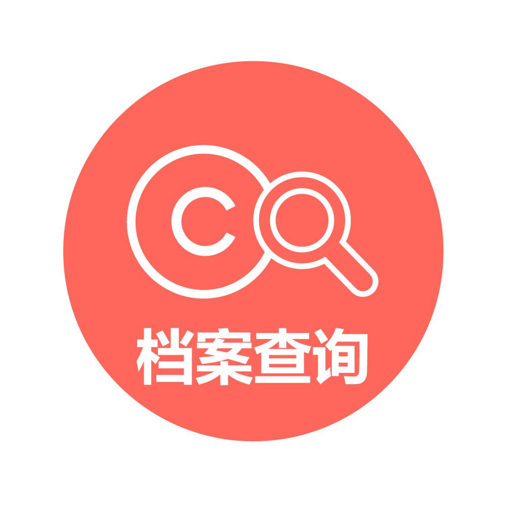6、作品著作权档案综合查询