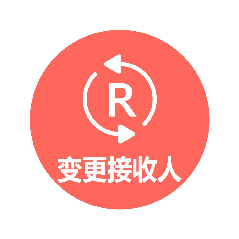 9、变更商标文件接收人