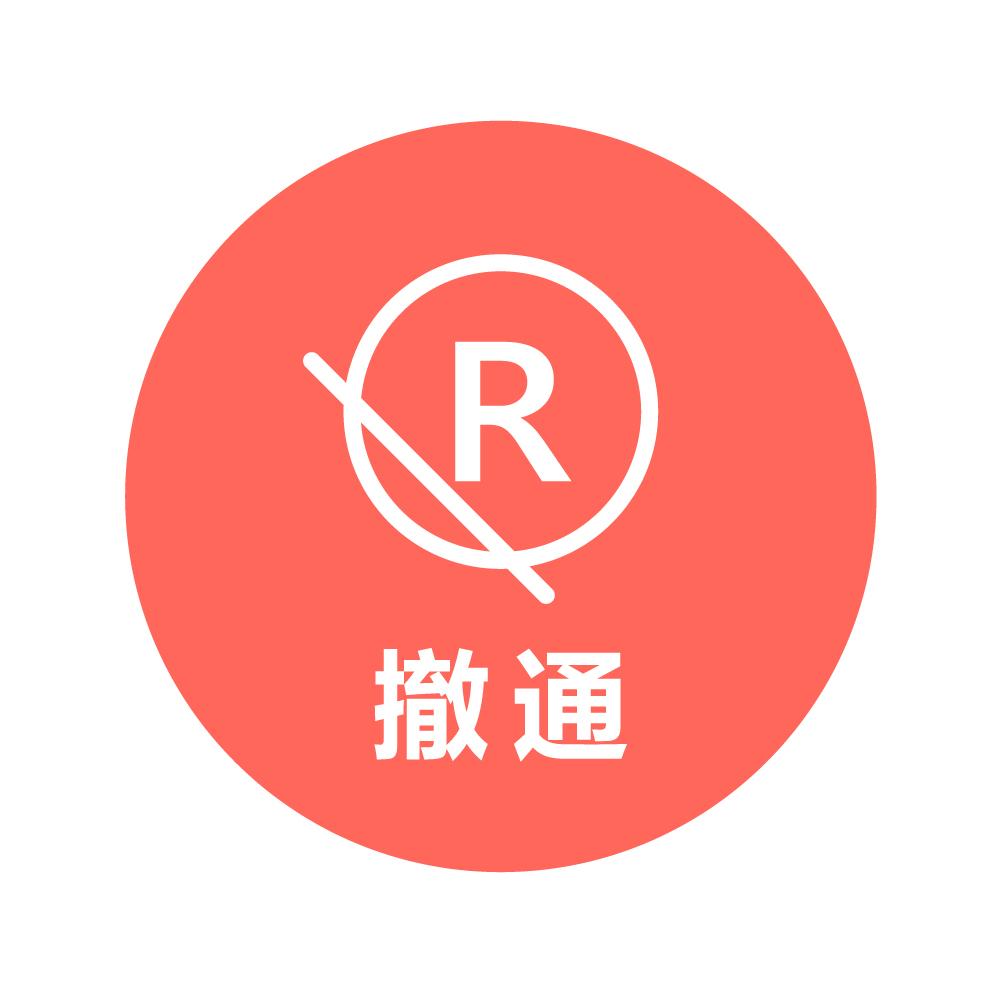 6、撤销成为商品服务通用名称注册商标