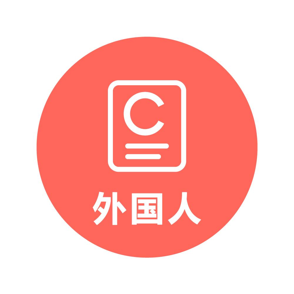 1、软件著作权登记-外国自然人