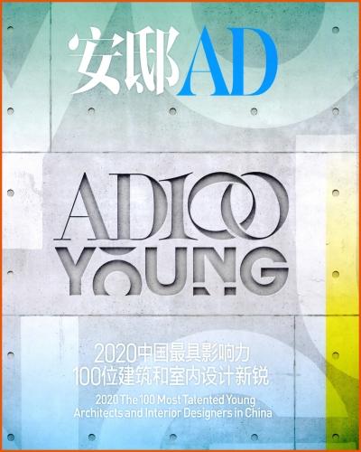 2020年10月26号,丰间建筑荣登2020年首届AD100 YOUNG榜单 -
