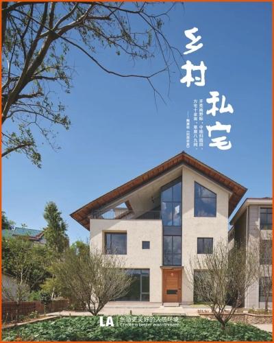 """丰间建筑作品""""梯田之家""""收录于新微设计出版丛书""""大美系列——乡村私宅"""""""